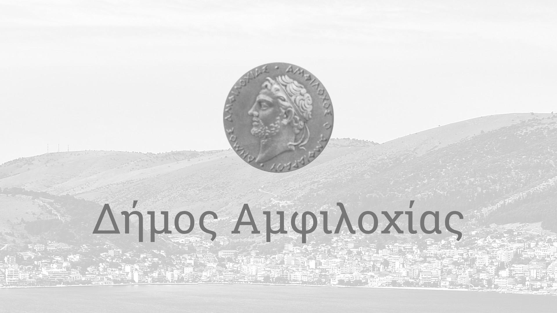 Δήμος Αμφιλοχίας