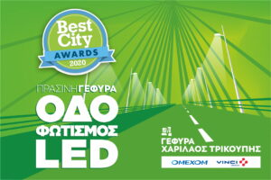 Βραβείο για τη Γέφυρα στα «Best City Awards»