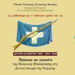 Πρόσωπα και γεγονότα της Ελληνικής Επανάστασης στη Δυτική Ρούμελη