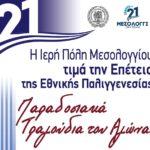 Ο Αγώνας των Ελλήνων για την Ελευθερία μέσα από το παραδοσιακό Τραγούδι
