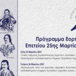 Ο Δήμος Ναυπακτίας τιμά την Εθνική Επέτειο της 25ης Μαρτίου 1821