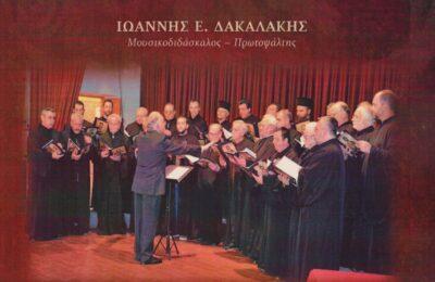 Κυκλοφόρησε το νέο βιβλίο του Μεσολογγίτη Γιάννη Δακαλάκη