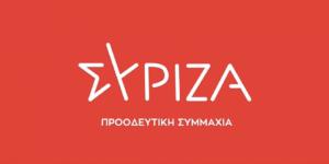 Τα 41 μέλη της νέας Νομαρχιακής Επιτροπής του ΣΥΡΙΖΑ στην Αιτωλοακαρνανία