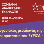 Διαδικτυακή Εκδήλωση για τα Εργασιακά του ΣΥΡΙΖΑ Μεσολογγίου