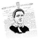Ιωάννης-Ιάκωβος Μάγερ: Ο θεμελιωτής και πρωτεργάτης της ελληνικής δημοσιογραφίας