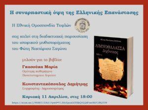 Η «Λιμνοθάλασσα Διχόνοιας» κύριο θέμα στην επετειακή εκδήλωση της Εθνικής Ομοσπονδίας Τυφλών
