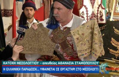 Η ελληνική παράδοση… υφαίνεται σε εργαστήρι στην Κατοχή Μεσολογγίου