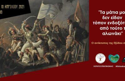 Ολόκληρη η εκδήλωση «Ο αντίκτυπος της Εξόδου του Μεσολογγίου στον κόσμο»