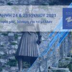 Στην Ανάληψη Τριχωνίδας τον Ιούλιο Περιφερειακό Συνέδριο υπό την αιγίδα της Επιτροπής «Έλλαδα 2021»