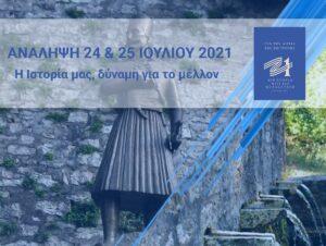 Έρχεται τον Ιούλιο στην Ανάληψη Τριχωνίδας το Περιφερειακό Συνέδριο υπό την αιγίδα της Επιτροπής «Έλλαδα 2021»