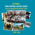 Προς έκδοση η διδακτορική διατριβή «Αγρίνιο: Νέες μορφές αστικού χώρου και οι αναπαραστάσεις τους. 1900-1980»