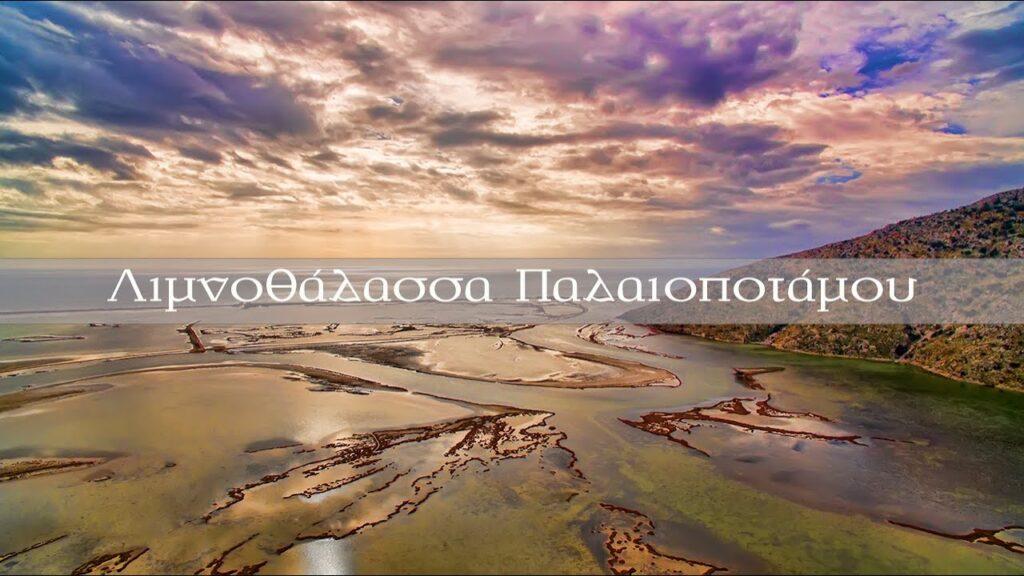 Παλαιοπόταμος: Μια κρυμμένη όαση σε απόσταση αναπνοής από τον Λούρο