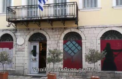 «Ντάπιες πολιτισμού»: Μια πρωτότυπη υπαίθρια έκθεση graffiti στο ιστορικό Μουσείο «Διέξοδος»