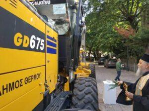 Ιερέας ράντισε με αγιασμό το νέο γκρέιντερ του Δήμου Θέρμου