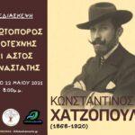 Μια μεγάλη διαδικτυακή εκδήλωση στη μνήμη του Αγρινιώτη Κωνσταντίνου Χατζόπουλου