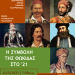 «Η συμβολή της Φωκίδας στο '21» σε διαδικτυακή εκδήλωση για τα 200 χρόνια από την Ελληνική Επανάσταση του 1821