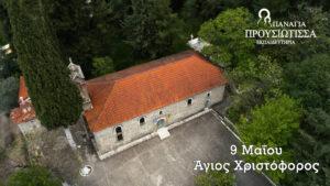 Άγιος Χριστόφορος, ένα αφιέρωμα των Εκπαιδευτηρίων «Παναγία Προυσιώτισσα»
