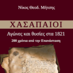 «Χασαπαίοι, Αγώνες και θυσίες στα 1821» κυκλοφόρησε το νέο βιβλίο του Νίκου Μήτση