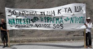 «Πράσινο φως» για το φράγμα της Μεσοχώρας στο Αχελώο και ένα βήμα για την εκτροπή