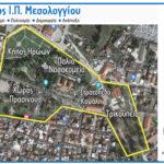 Ενοποίηση – Ανάπλαση ιστορικών χώρων στην «καρδιά» του Μεσολογγίου: Ο λόγος στους δημότες!