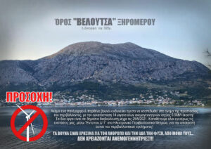 Σε δημόσια διαβούλευση η ΜΠΕ για 14 ανεμογεννήτριες σε Βελούτσα και Καλλίδρομο στο Ξηρόμερο