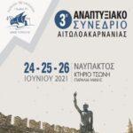 Έρχεται το 3ο Αναπτυξιακό Συνέδριο Αιτωλοακαρνανίας στη Ναύπακτο!