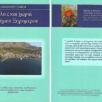 Κυκλοφόρησε το νέο βιβλίο «Πόλεις και χωριά του Δήμου Ξηρομέρου» του Αλέξανδρου Σάββα