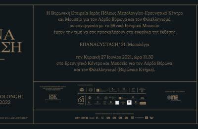 H επετειακή έκθεση «ΕΠΑΝΑCΥΣΤΑΣΗ '21» του Εθνικού Ιστορικού Μουσείου έρχεται στις 27 Ιούνη στο Μεσολόγγι