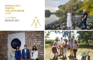 Ο Αχελώος γιόρτασε την Ευρωπαϊκή Ημέρα Μουσικής 2021