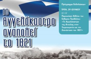 Επετειακές εκδηλώσεις στο Αγγελόκαστρο για τα 200 χρόνια από την Ελληνική Επανάσταση του 1821