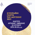 Μουσική εκδήλωση του Δήμου Αμφιλοχίας για την Ευρωπαϊκή Ημέρα Μουσικής 2021