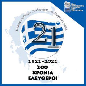 Επετειακές εκδηλώσεις για την Ελληνική Επανάσταση του 1821 στο Δήμο Ακτίου Βόνιτσας