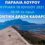 Εθελοντική δράση καθαρισμού την Κυριακή 18 Ιουλίου στην παραλία του Λούρου