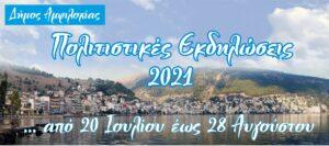 Το πρόγραμμα των Πολιτιστικών Εκδηλώσεων για το Καλοκαίρι 2021 στο Δήμο Αμφιλοχίας
