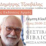 Ο Δημήτρης Τζουβάλης συνομιλεί με τους αναγνώστες του στο Φεστιβάλ Βιβλίου Θεσσαλονίκης