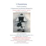 Μουσικοθεατρική βραδιά στα Παλιάμπελα για τη ζωή του ήρωα Απροσκύνητου Στέργιου Κουμπάρου