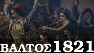 Διοργάνωση συνεδρίου με θέμα «Ο Βάλτος στην Επανάσταση του 1821» από τον Δήμο Αμφιλοχίας