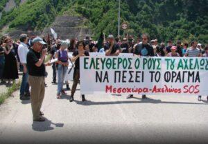 Oδοιπορικό κατά μήκος του Αχελώου στις 5-8 Αυγούστου από συλλογικότητες