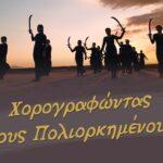 «Χορογραφώντας τους Ελεύθερους Πολιορκημένους»: Μια επετειακή εκδήλωση του Δήμου Μεσολογγίου σε συνεργασία με το 2ο Δημοτικό Σχολείο