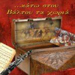 «Κάτω στου Βάλτου τα χωριά»: Μια εκδήλωση για την Ελληνική Επανάσταση στην Αμφιλοχία