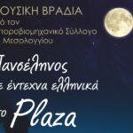 Πανσέληνος με έντεχνη ελληνική μουσική στο λιμάνι Μεσολογγίου