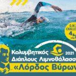 Την Κυριακή 29 Αυγούστου ο 7ος Κολυμβητικός Διάπλους Λιμνοθάλασσας «Λόρδος Βύρων» 2021