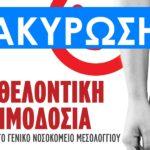 Ματαίωση της προγραμματισμένης εθελοντικής αιμοδοσίας στο Μεσολόγγι