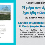Παρουσίαση του νέου λογοτεχνικού βιβλίου του Βασίλη Χουλιαρά στο Μεσολόγγι