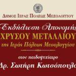 Ο Δήμος Ιεράς Πόλεως Μεσολογγίου τιμά τον Σωτήρη Κωτσόπουλο