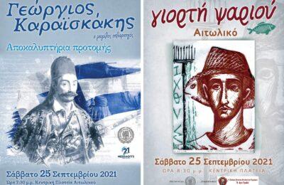 Δύο εκδηλώσεις θα φιλοξενήσει το Αιτωλικό το τελευταίο Σάββατο του Σεπτέμβρη
