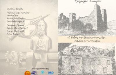 «Ο Βάλτος στην Επανάσταση του 1821» στις 16-17 Οκτωβρίου η κορυφαία εκδήλωση του Δήμου Αμφιλοχίας