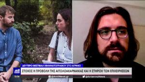 Το Κινηματογραφικό Φεστιβάλ Αγρινίου στην τηλεόραση του ΑΝΤ1