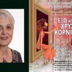 «Έξω απ' τη χρυσή κορνίζα», παρουσιάζεται στο Μεσολόγγι το νέο μυθιστόρημα της Φωτεινής Μυλωνά – Ραΐδη